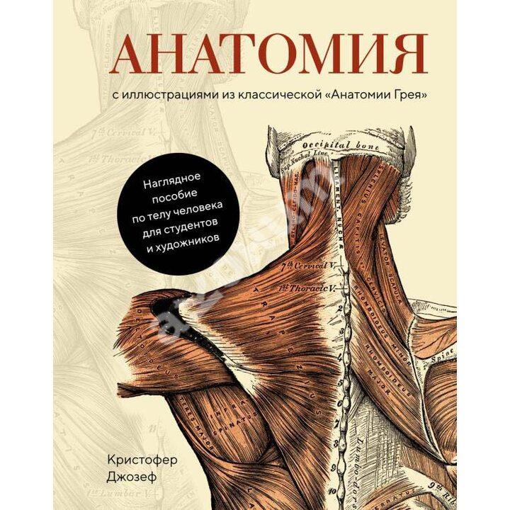 Анатомия. С иллюстрациями из классической «Анатомии Грея» - Кристофер Джозеф (978-5-389-15996-9)