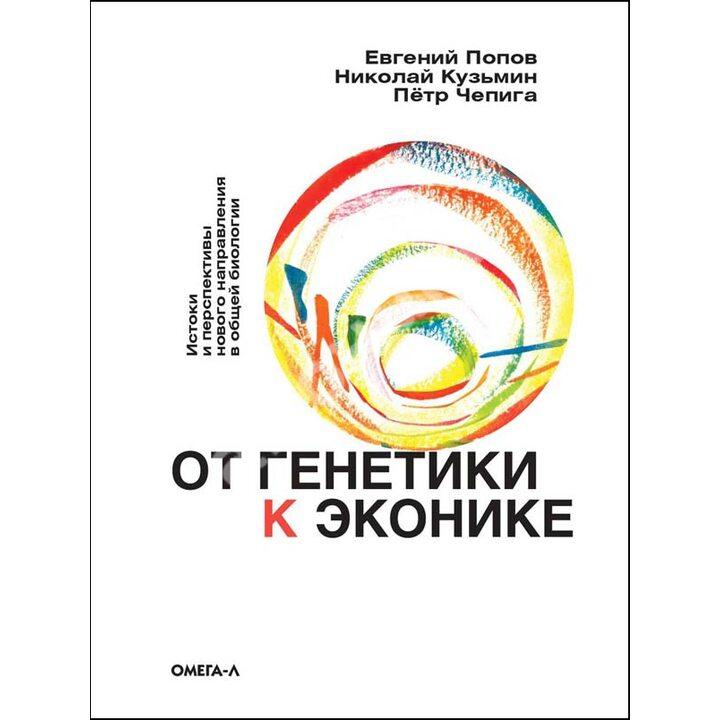 От генетики к эконике. Истоки и перспективы нового направления в общей биологии - Евгений Попов (978-5-370-04832-6)