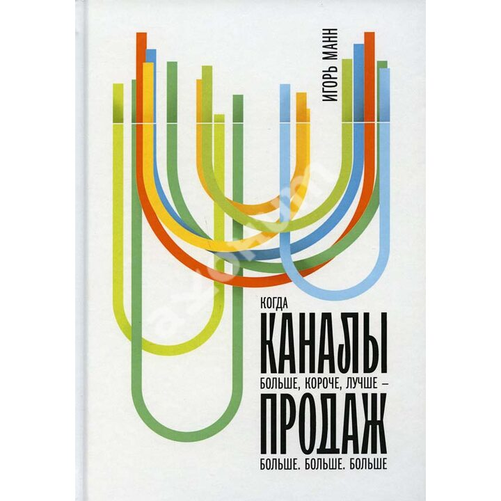 Каналы продаж - Игорь Манн (978-5-906084-47-7)