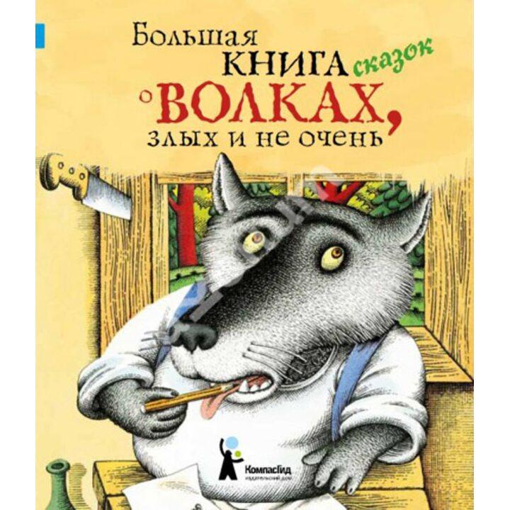Большая книга сказок о волках, злых и не очень - (978-5-905876-27-1)