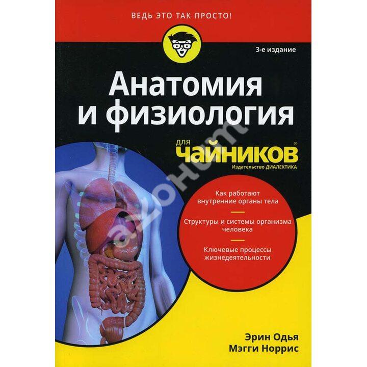 Анатомия и физиология для чайников - Эрин Одья (978-5-907144-66-8)