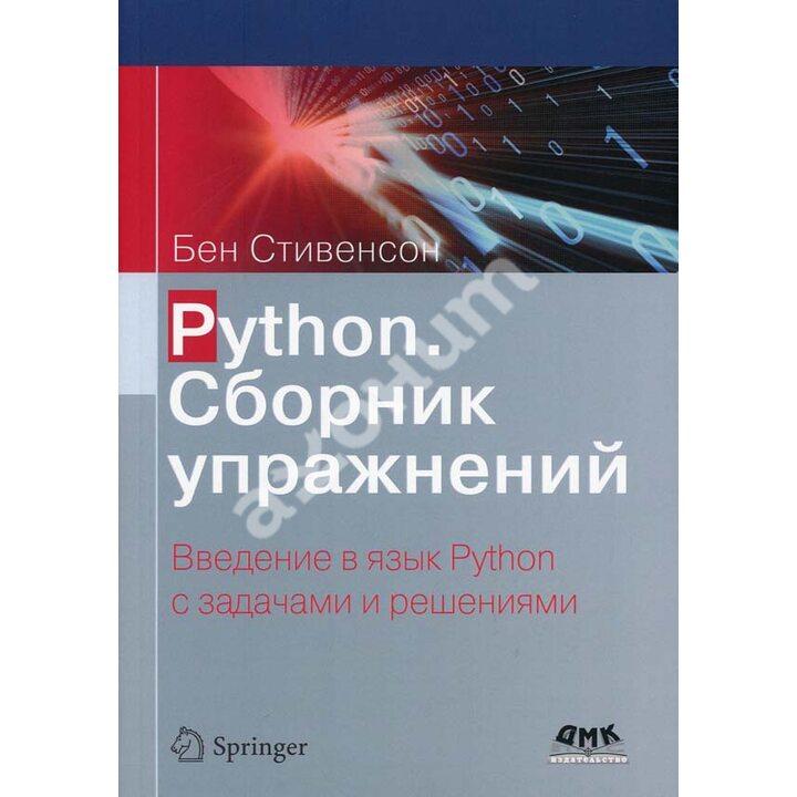 Python. Сборник упражнений - Бен Стивенсон (978-5-97060-916-3)