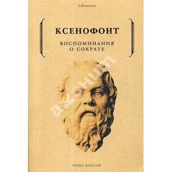 Спогади про Сократа