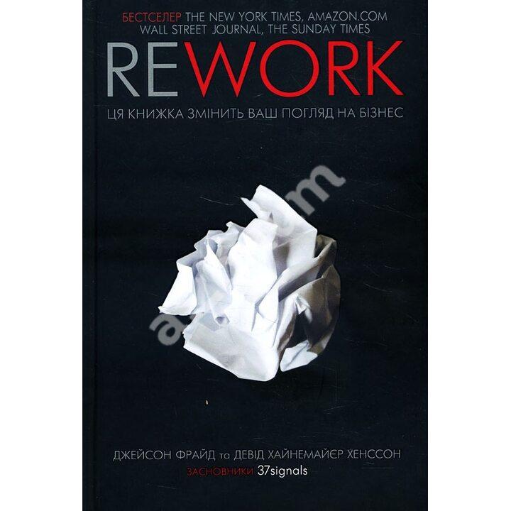 Rework. Ця книжка змінить ваш погляд на бізнес - Девід Хайнемайєр Хенссон, Джейсон Фрайд (978-617-12-0455-3)