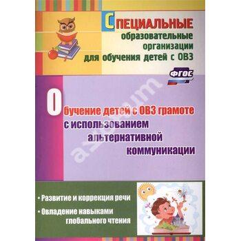 Навчання дітей з ОВЗ грамоті з використанням альтернативної комунікації . Розвиток і корекція мови