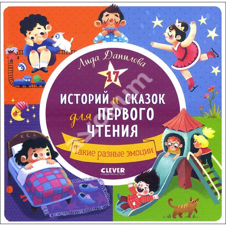 17 историй и сказок для первого чтения. Такие разные эмоции - Лида Данилова (978-5-00115-831-8)