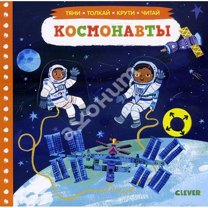 Космонавты - Рут Спиро (978-5-00115-901-8)