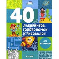 40 лабиринтов, головоломок и рисовалок для мальчиков