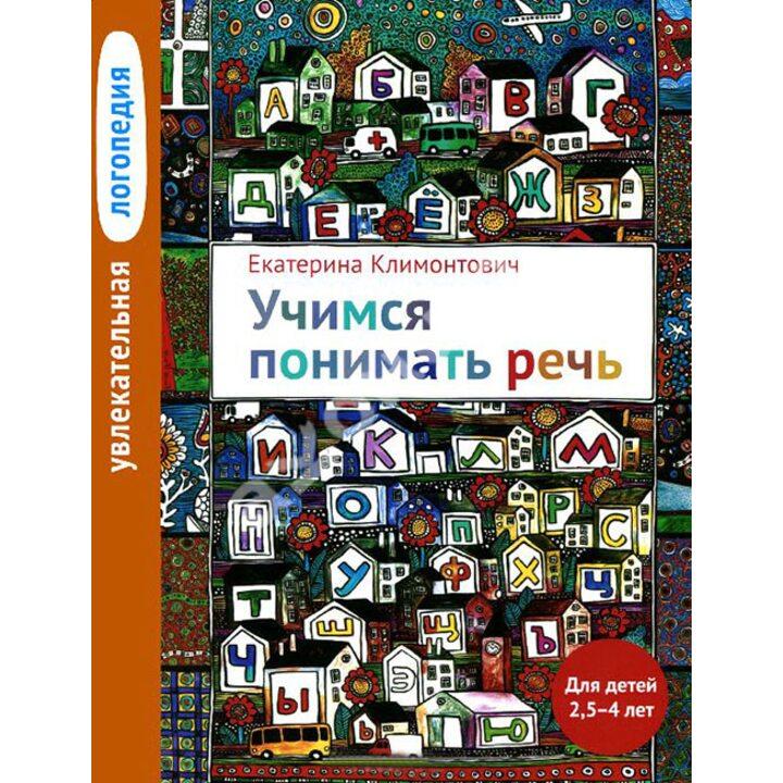 Увлекательная логопедия. Учимся понимать речь. Для детей 2,5-4 лет - Екатерина Климонтович (978-5-4212-0226-4)