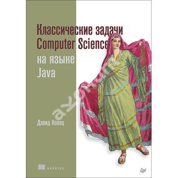 Класичні задачі Computer Science на мові Java