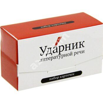Ударник літературної мови ( набір з 120 карток )