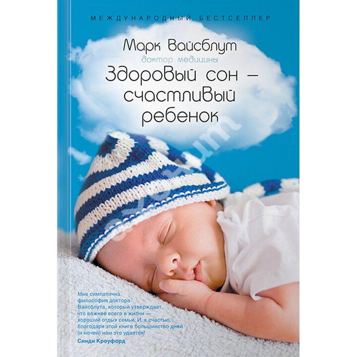 Здоровый сон - счастливый ребенок - Марк Вайсблут (978-5-9614-6998-1)