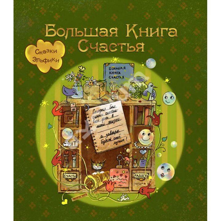 Большая книга счастья - Ирина Семина (978-5-9268-1115-2)