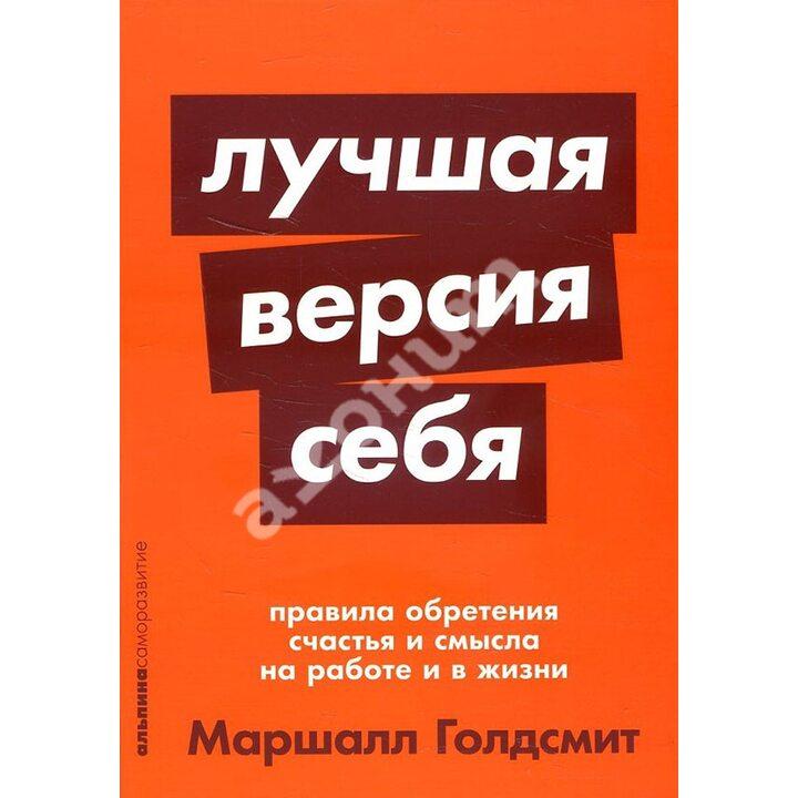 Лучшая версия себя. Правила обретения счастья и смысла на работе и в жизни - Маршалл Голдсмит (978-5-9614-2522-2)