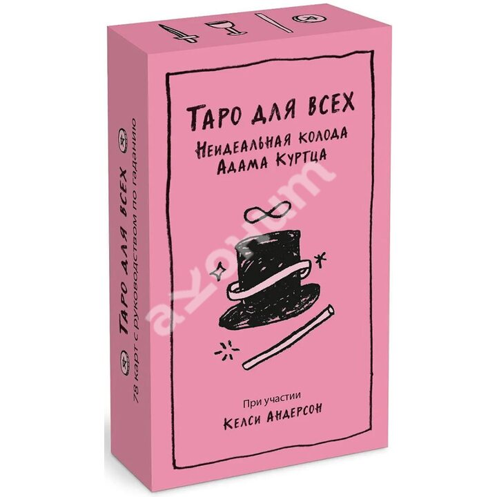 Таро для всех. Неидеальная колода Адама Куртца - Адам Куртц, Келси Андерсон (978-5-00169-558-5)
