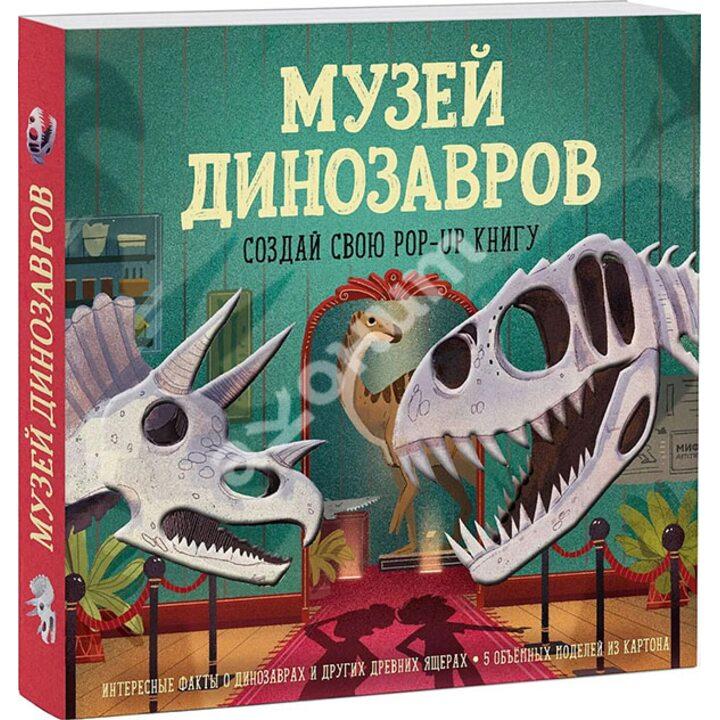 Музей динозавров. Создай свою pop-up книгу - Дженни Джейкоби (978-5-00146-414-3)