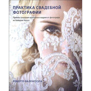 Практика весільної фотографії . Прийоми створення ідеальних кадрів від фотографа з Беверлі