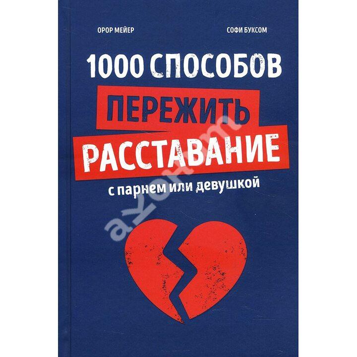 1000 способов пережить расставание с парнем или девушкой - Орор Мейер, Софи Буксом (978-5-00169-653-7)