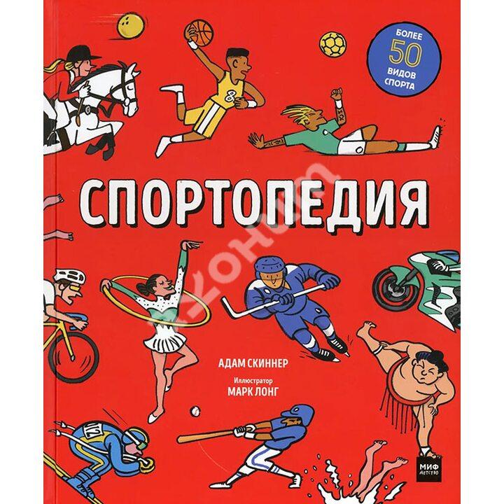Спортопедия - Адам Скиннер (978-5-00169-468-7)
