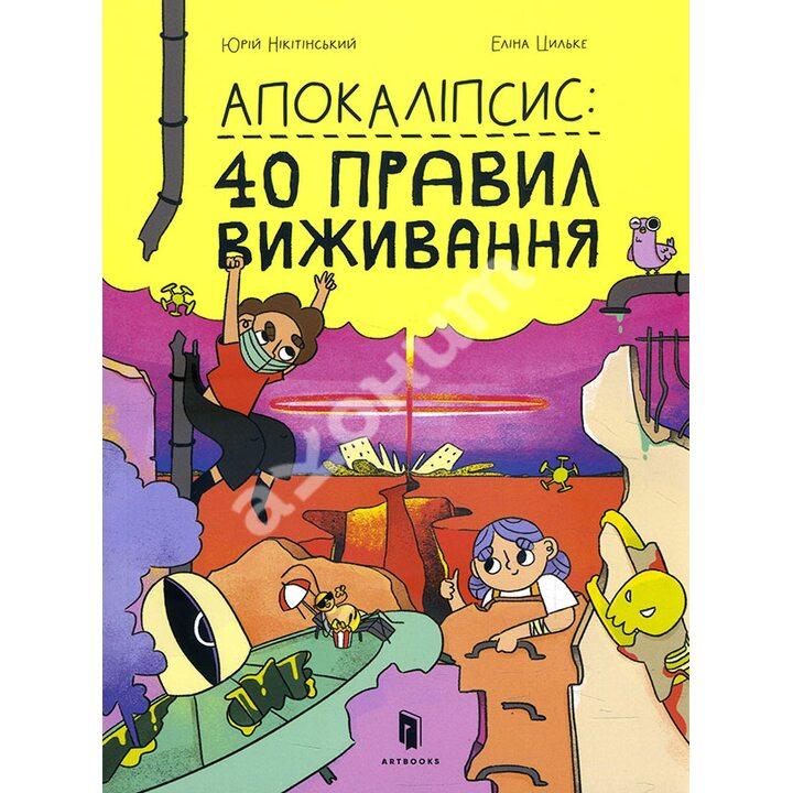 Апокаліпсис: 40 правил виживання - Юрій Нікітінський (978-617-7940-71-4)