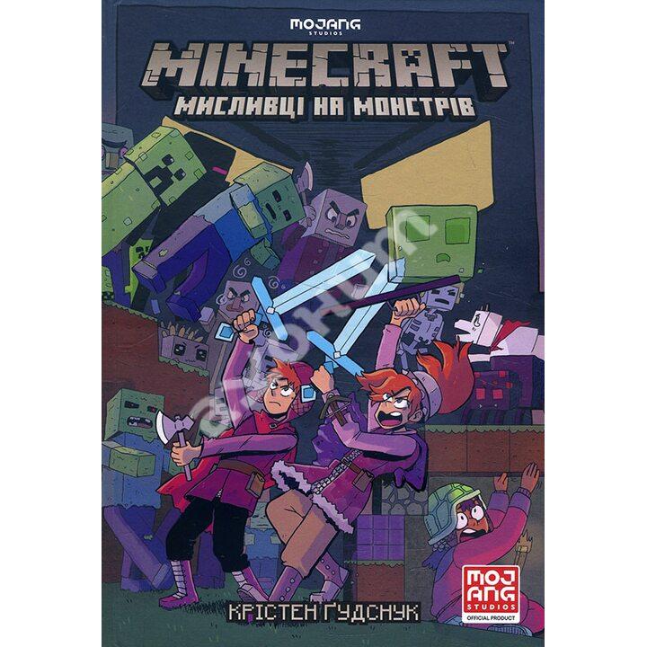 Minecraft. Мисливці на монстрів - Крістен Ґудснук (978-617-7688-80-7)