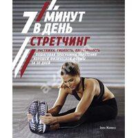 Стретчинг. 7 минут в день. Растяжка, гибкость, пластичность. Пошаговая программа обретения хорошей физической формы за 30 дней