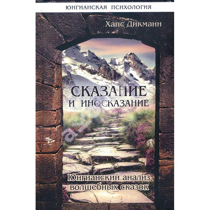 Сказание и иносказание. Юнгианский анализ волшебных сказок - Ханс Дикманн (978-5-88230-033-2)
