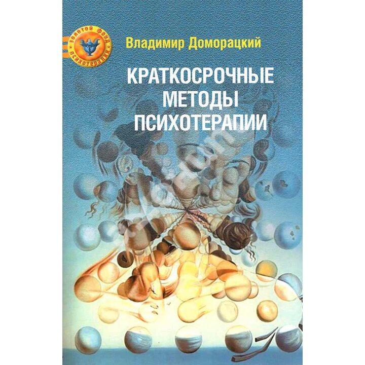 Краткосрочные методы психотерапии - Владимир Доморацкий (978-5-906364-29-6)
