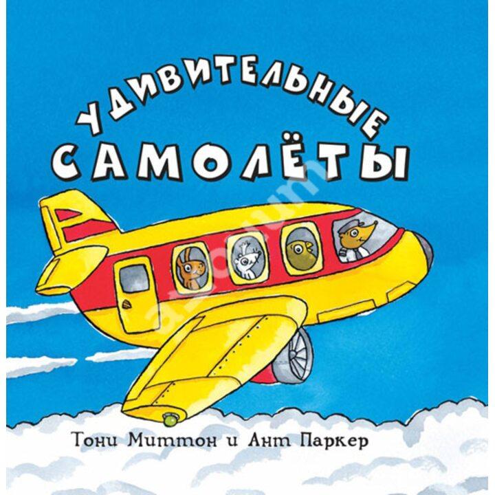 Удивительные самолеты - Тони Миттон (978-5-904946-29-6)