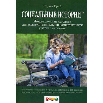 Соціальні історії . Інноваційна методика для розвитку соціальної компетенції у дітей з аутизмом