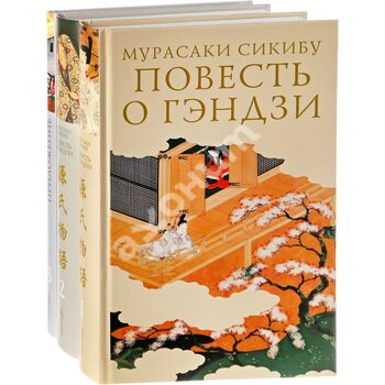 Повість про Гендзі . Комплект в 3 - х томах