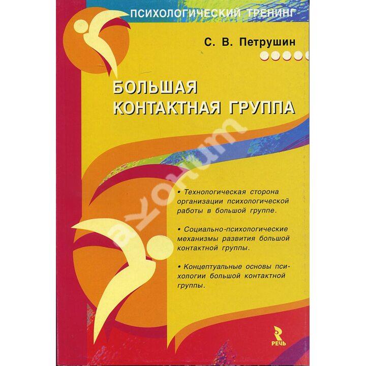 Большая контактная группа - Сергей Петрушин (978-5-9268-0957-9)