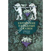 Еврейские народные сказки, собранные Е. Райзе