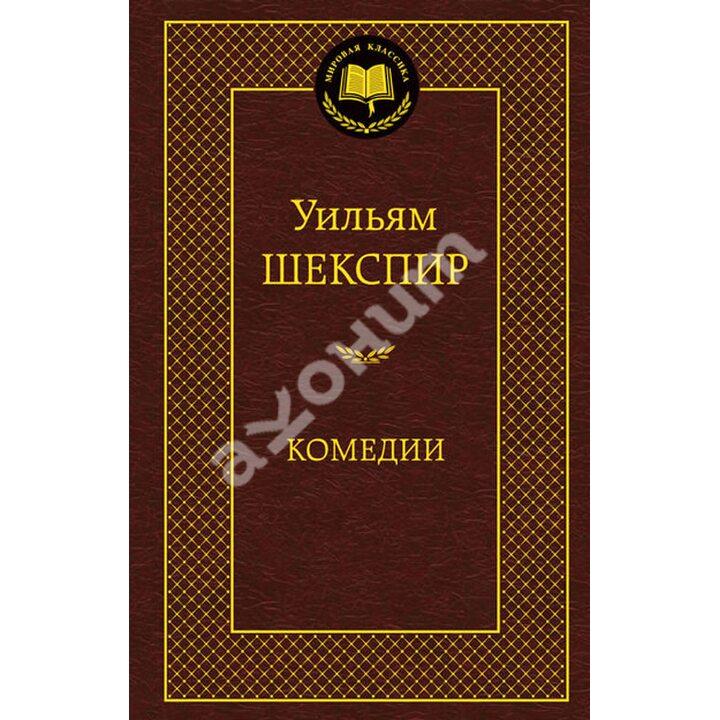Уильям Шекспир. Комедии - Уильям Шекспир (978-5-389-06293-1)