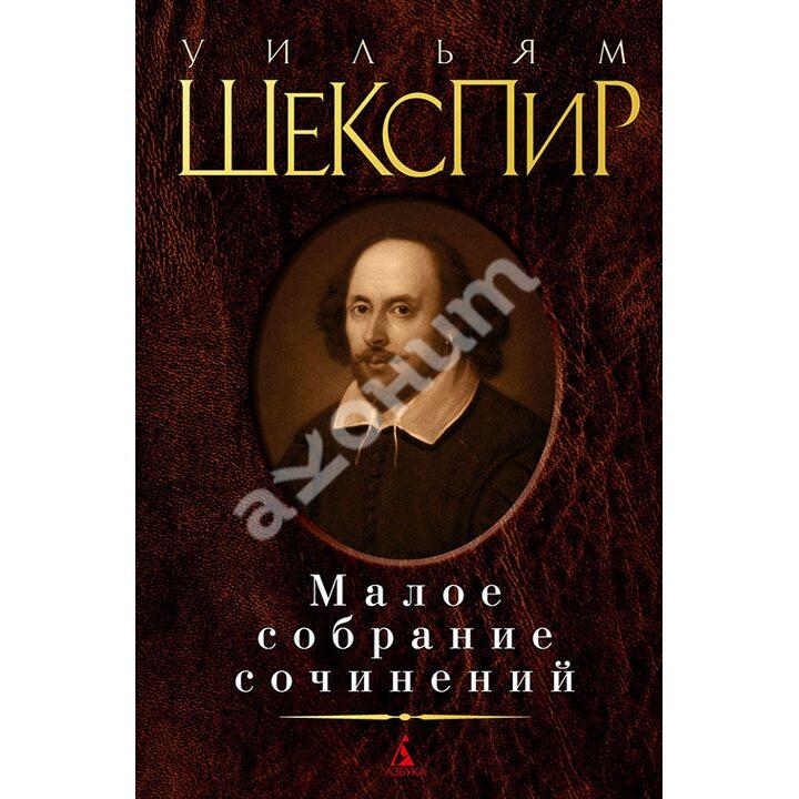 Уильям Шекспир. Малое собрание сочинений - Уильям Шекспир (978-5-389-01078-9)
