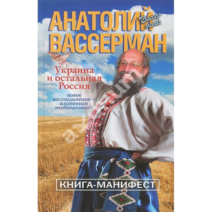 Украина и остальная Россия - Анатолий Вассерман (978-5-17-077204-9)
