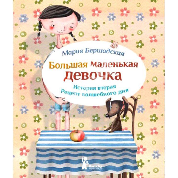 Большая маленькая девочка. История вторая. Рецепт волшебного дня - Мария Бершадская (978-5-00083-075-8)