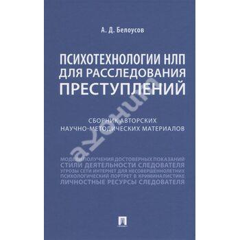 Психотехнології НЛП для розслідування злочинів . Збірник авторських науково - методичних матеріалів