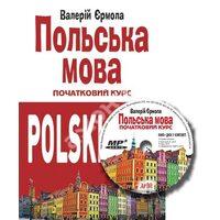 Польська мова. Початковий курс (+ CD-ROM)