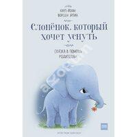 Слоненя , який хоче заснути . Казка на допомогу батькам