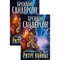 Архів Буресвета . Книга 4. Ритм війни ( в 2 - х томах ) ( комплект )