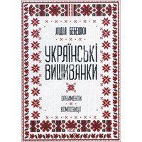 Українські вишиванки. Орнаменти, композиції