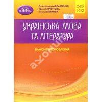 Українська мова та література. Власне висловлення. Посібник для підготовки до ЗНО 2022