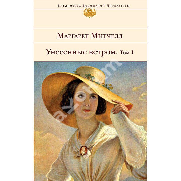 Унесенные ветром. В 2-х томах. Том 1 - Маргарет Митчелл (978-5-699-39729-7)