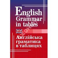 Англійська граматика в таблицях
