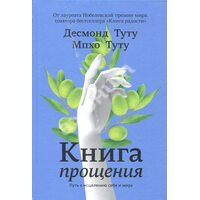 Книга прощения. Путь к исцелению себя и мира