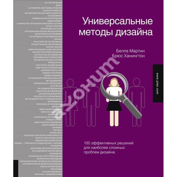 Универсальные методы дизайна - Белла Мартин, Брюс Ханингтон (978-5-906417-70-1)
