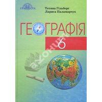 Географія 6 клас. Підручник