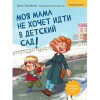 Моя мама не хочет идти в детский сад! Полезные сказки
