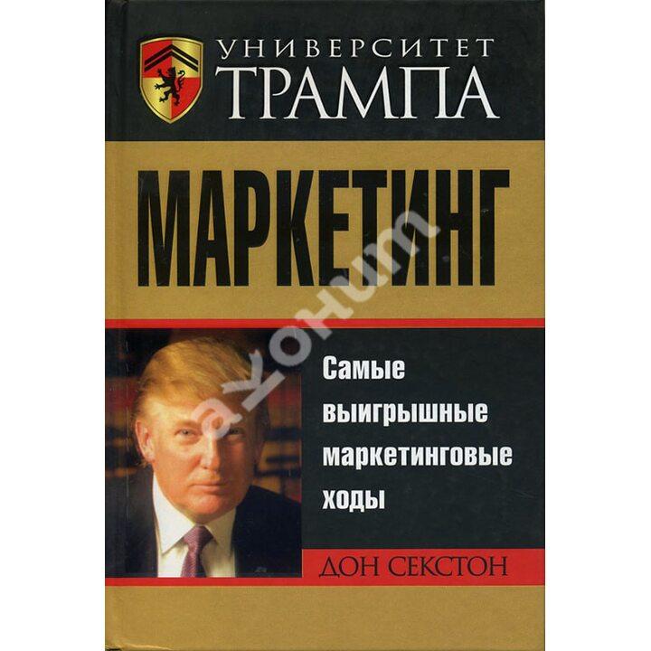 Университет Трампа. Маркетинг - Дон Секстон (978-985-15-1299-3)